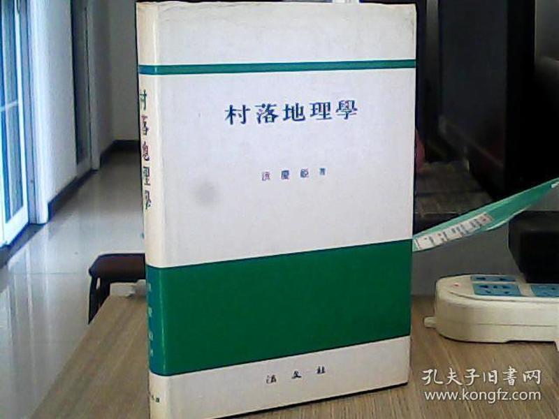 村落地理学(韩语版)