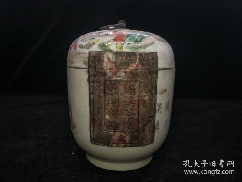 收来的一个早年瓷器罐 瓷罐内装茶叶