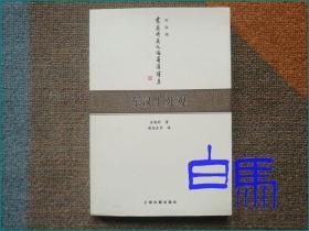 东汉生死观 2005年初版