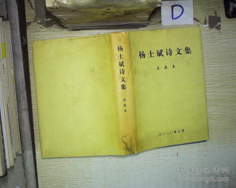 杨士斌诗文集 五卷本 ( 精装) (签名本)
