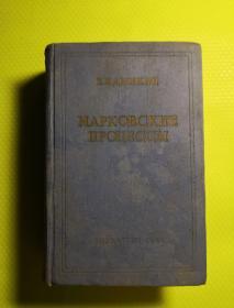 马尔科夫过程 俄文版