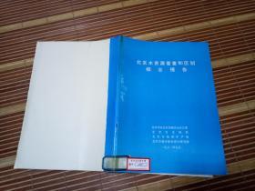 北京水资源普查和区划综合报告  附编者解蔚珊信札