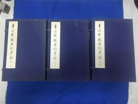1987年1版1印《鲁迅辑校石刻手稿》 三函十八册全,仅印471部