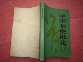 《中国茶史散论》庄晚芳编著【完整品佳、正版现货】
