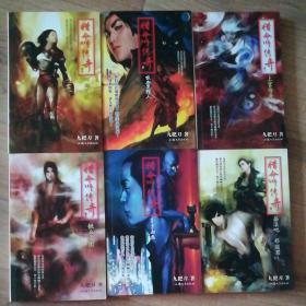 猎命师传奇(全6册)