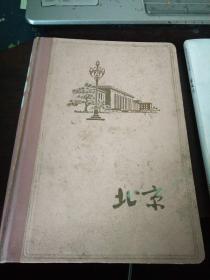 1965年 北京 笔记本 未使用 插图是 北京 老建筑