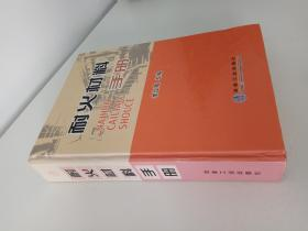 耐火材料手册