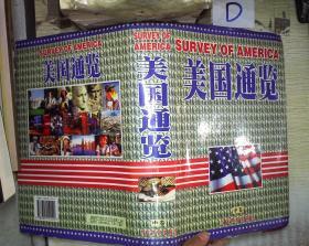 美国通览 中卷 、。