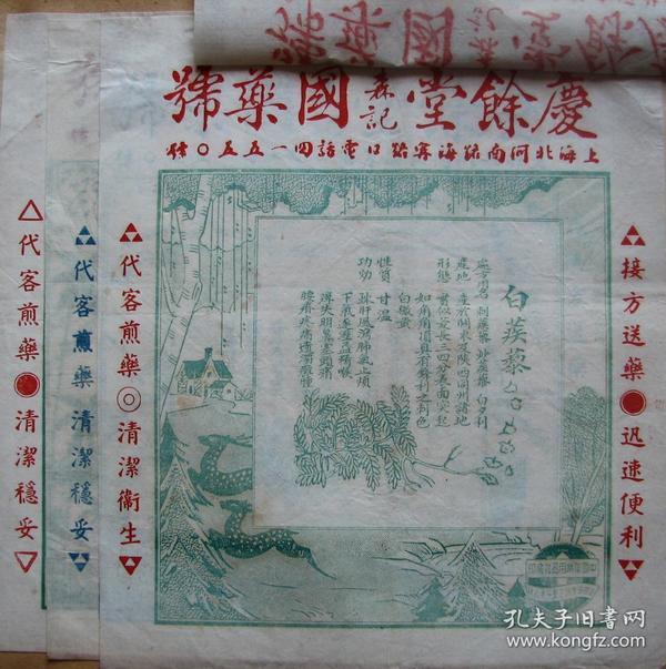 民国—上海庆余堂森记国药号中医药广告《一》二十张