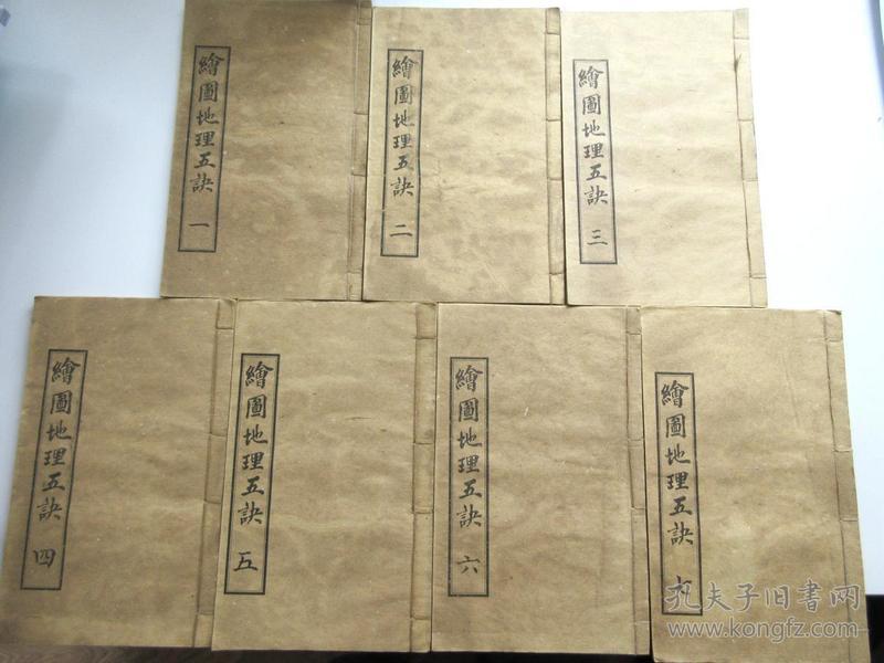 民国(上海会文堂书局)/石印/线装插图本/【清】赵九峰(玉才)先生原著《绘图地理五诀》1-7册(全)