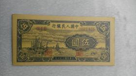 第一套人民币 伍元纸币 编号7681426
