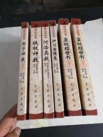康节说易全书(6本合售)