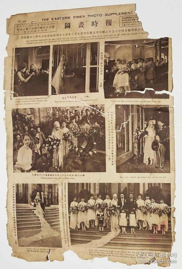 1929年3月13日《图画时报》❶周叔苹.李宗侃.结婚现场照片❷朱漱梅.沈佩华结婚照片.郑毓秀博士等