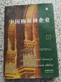 中国穆斯林企业