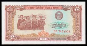 柬埔寨5瑞尔(1979年版)
