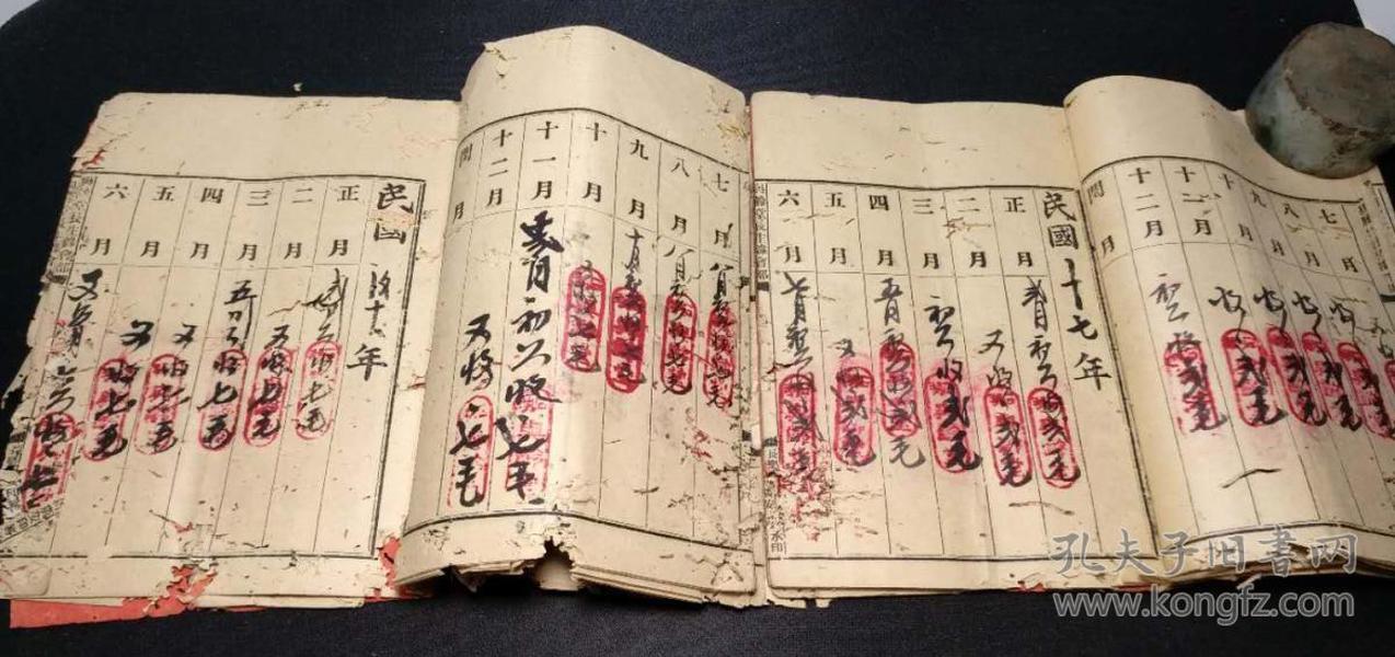 <<石湖乡兴龄堂长生禄会>>两册,罕见中华民国民间金融资料档案,人寿保险,珍贵民间金融记录。详细寿险记录,加盖印鉴。