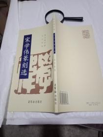 宋学伟篆刻选