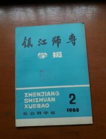 镇江师专学报1985.2(社会科学版)