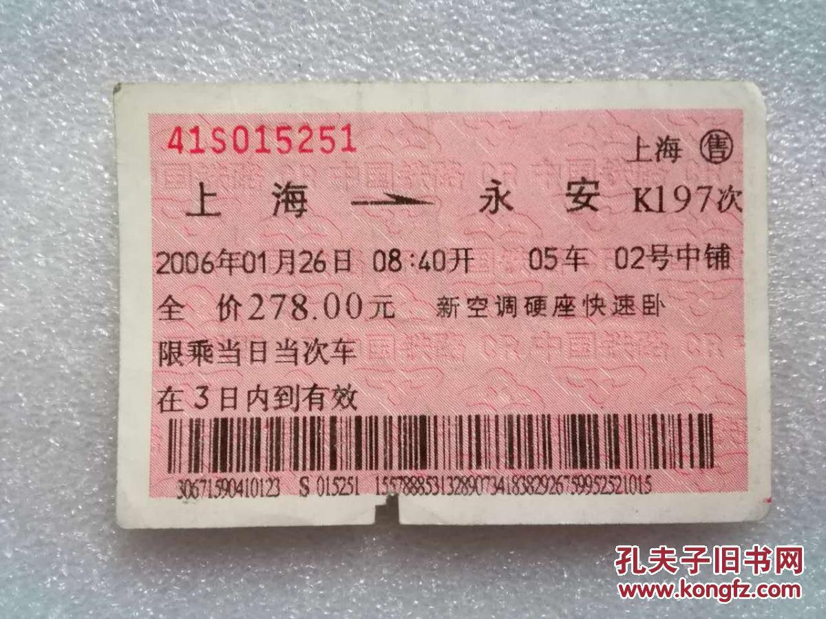 遵义至上海火车票_火车票上海至永安*