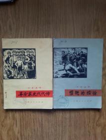 文革三史丛书: 革命家史代代传,愤怒的控诉  木刻绘图本 [1972年一版一印]