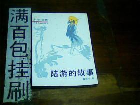 少年文库 陆游的故事 馆藏