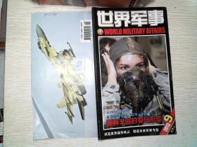 世界军事 2013.9五月上