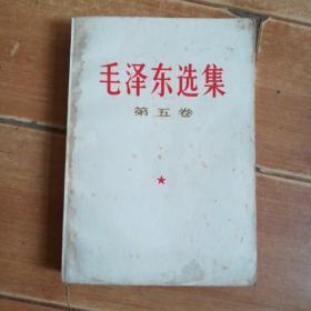 毛泽东选集第五卷(山东重印,一版一印)