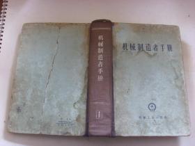 机械制造者手册 【1965年版,精装全6册,难得成套】