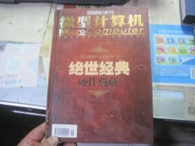 微型计算机2009增刊:绝世经典硬件典藏
