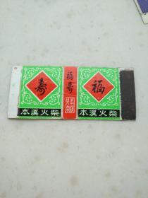 火花4、福寿,本溪火柴,规格46*106MM,9品