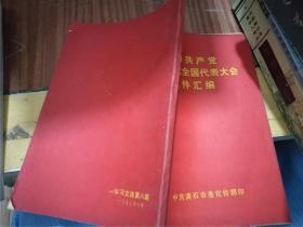 中国共产党第十一次全国代表大会文件汇编(九品)