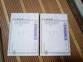 十三经注疏(标点本):仪礼注疏(全二册)