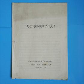 """""""九七""""事件说明了什么?(毛泽东思想红卫兵军工红色造反团《追穷寇》兵团《挖黑根》大队)1966.12.19"""