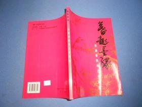 暮趣墨缘:苏庚春 张沛之书画集-16开