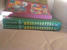 中国园林植物彩色应用图谱(灌木卷 乔木卷)2本合售