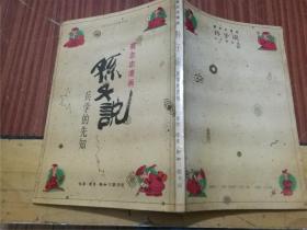 蔡志忠漫画:孙子说 兵学的先知