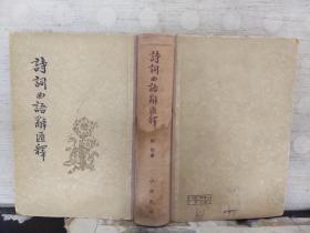 诗词曲语词汇释(1957年出版)