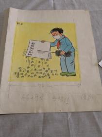 漫画家:徐宝信漫画手稿一幅(15cm×25cm)1981年《讽刺与幽默》已发表