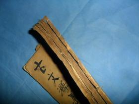 (清代木板)《古文释义新编》卷三,卷四,卷五,大开本。