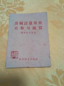 公制计量单位名称与换算 1960年初版初印  100开本