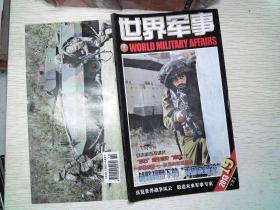 世界军事 2013.19 十月上