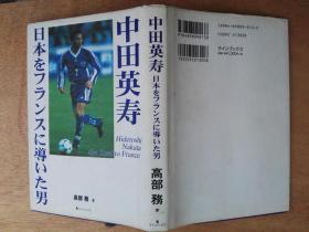 中田英寿 : 日本をフランスに导いた男. 高部务著. ラインブックス