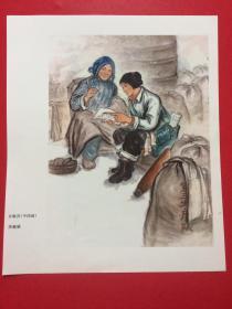 宣传画片,正面《乡邮员》(中国画)  背面《烟囱搬家创奇迹》(中国画)