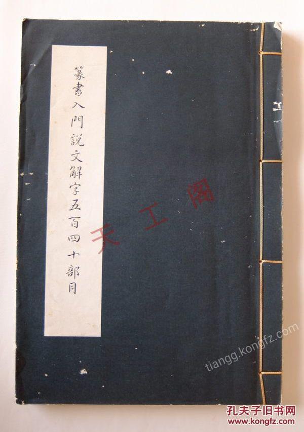 篆书入门说文解字五百四十部目(线装)