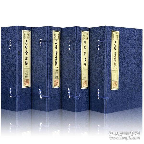 宣纸  线装《三希堂法帖》(套装共20册)
