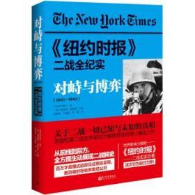 纽约时报 二战全纪实:对峙与博弈(1941-1942)