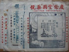 民国—上海庆余堂森记国药号中医药广告《二》二十张