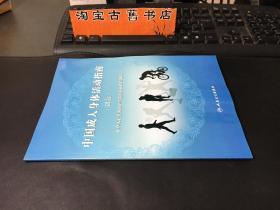 中国成人身体活动指南(试行)