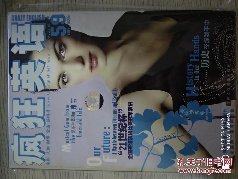 (带光盘)疯狂英语第59期,2006年7月(原声版),配套MP3光盘CD音频