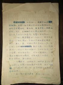 小说稿本:题名不知——写在人民文学出版社稿纸上,与叶孝慎(原《萌芽》编辑)的那批资料一起来的。